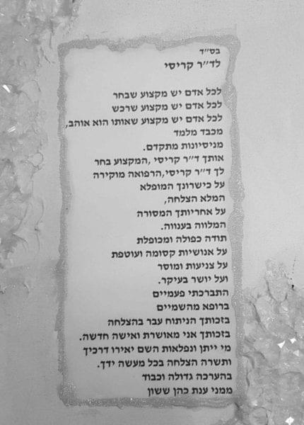 ענת כהן ששון